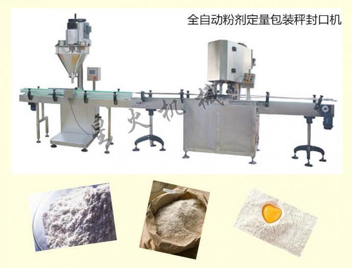 四川胡椒粉灌装生产线-粉末类灌装旋盖一体机 就选星火包装