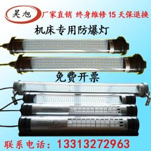 安装方式多种LED照明工作灯 数控车床防爆工作灯
