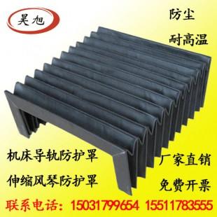 折叠式风琴防护罩 伸缩式直线导轨防护罩 机床防护罩