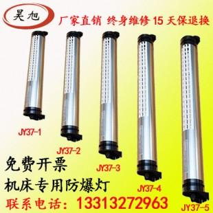 数控机床防水防爆工作灯 LED工作灯 荧光工作灯