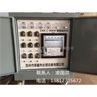 智能自动化温控箱ZWK-C-90KW型