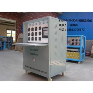 热处理控制设备ZWK-I-360KW型