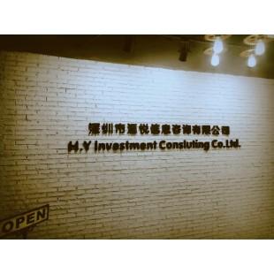 深圳市汇悦信息服务有限公司的口碑怎么样?好不好啊?