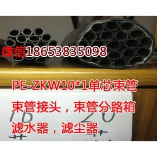 PE-ZKW10*1阻燃束管,束管滤尘器,束管过滤器