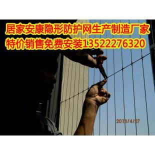 隐形防护网 北京隐形防护网厂家销售价格