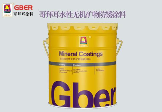 热销供应无毒防腐涂料/无机防锈涂料耐候耐高温