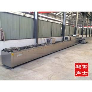 工业型在线通过式雷士超声波全自动清洗线