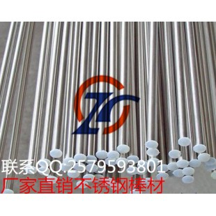 【东莞泽昌】304不锈钢棒 光滑棒 耐腐蚀 易切削 实心棒 现货销售