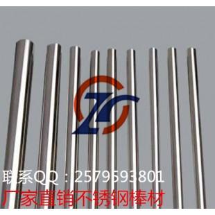 【东莞泽昌】303不锈钢棒 光亮棒 易车圆棒 耐压耐高温 现货销售