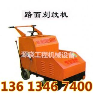 贵州六盘水沥青混凝土路面刻纹机