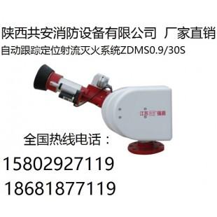 陕西强盾ZDMS消防水炮 自动跟踪定位射流灭火装置