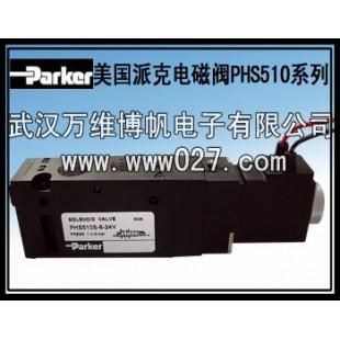PHS510S-8型号电磁阀 美国派克电磁阀