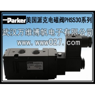 PHS530S-8型号电磁阀 美国派克电磁阀
