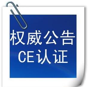 指纹识别仪CE认证FCC认证澳洲RCM认证SAA认证