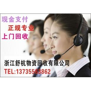 《杭州机床车床设备回收》13735563862