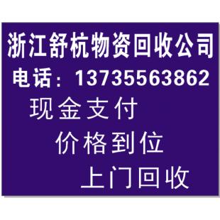 杭州《萧山电气设备回收》13735563862