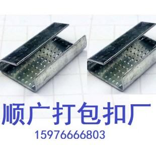 广州打包扣,钢扣,1608