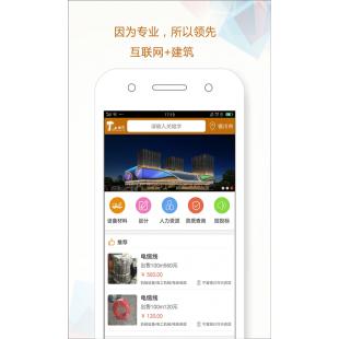 土锤网-五金建材供应信息平台