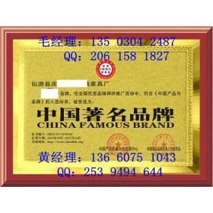 专业申办中国名优产品证书