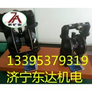 矿用BQG350气动隔膜泵厂家 2寸隔膜泵价格