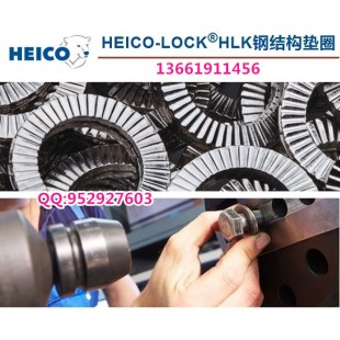 HEICO海阔钢结构防松垫圈HLS3SM3/HLS3