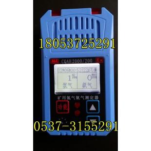 供应矿用CQAH2000∕200氨气检测仪,CQAH2000氨气检测仪