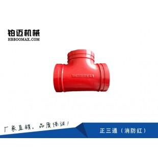 专业消防管件生产|铂迈机械稳定供货