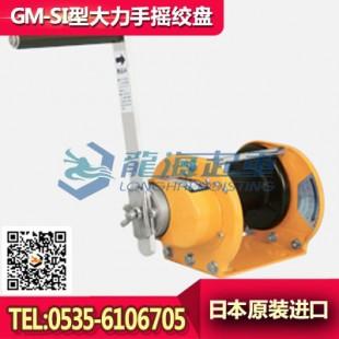 GM-20-SI大力手摇绞盘,优质进口大力手摇绞盘采购