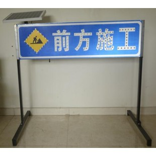抚顺市前方施工标志牌 led交通标志牌