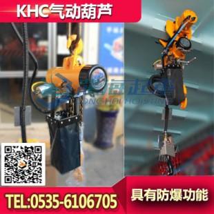 KHC气动葫芦KA2S-200,进口气动葫芦石油煤矿开采用