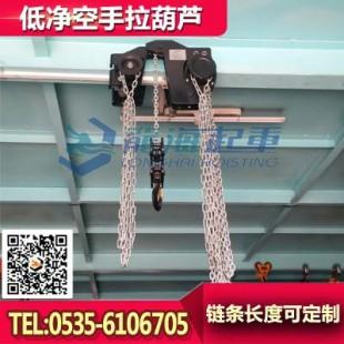 5吨低净空手拉葫芦报价,龙升国产低净空手拉葫芦现货