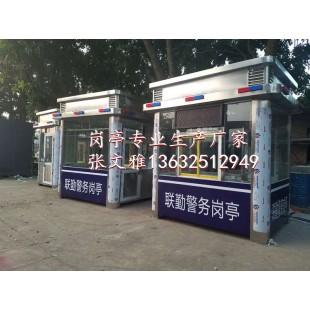 深圳警亭厂家  警务保安室 值班室 警楼 岗楼 站岗台 警务岗亭