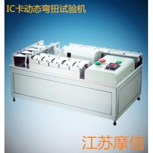 江苏摩信智能卡弯曲扭曲测试机