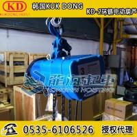 3吨KD-2M电动葫芦,运行式环链电动葫芦韩国进口