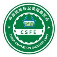2019第十届中国北京国际环卫设施展览会