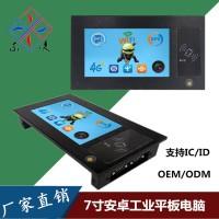 东凌工控7寸安卓NFC读卡触摸一体机