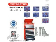 天赋工具236件套公制综合工具配工具车MS-236TS