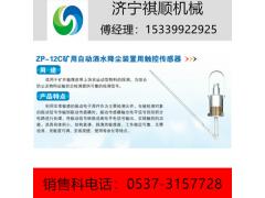 ZPC127触控自动洒水降尘装置 智能控制洒水
