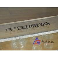 供应大字符玻璃喷码机