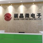 深圳市丽晶微电子科技有限公司