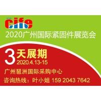 2020第二届广州国际紧固件展览会_五金、金属