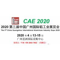 2020中国国际铝工业展览会_首页_华南最大铝业展