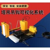 建筑工地料斗可视化系统  建筑工地料斗防碰撞系统