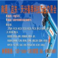 2020南通五金会_启东五金展