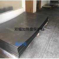 直供PCB线路板铝基板CCL覆铜板压机加热盘保护板防磨损衬板