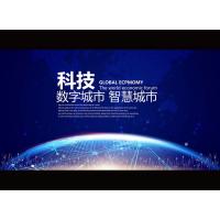 2020第十三届南京智慧城市技术与应用产品展览会