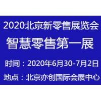 新零售展会,2020第二届北京新零售及无人售货展览会