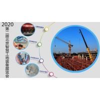 智慧工地展会,2020第二届北京智慧工地展览会