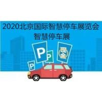 智慧停车展会,2020北京国际智慧停车展览会