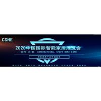 2020第十二届(2020CSHE)国际智能家居展览会